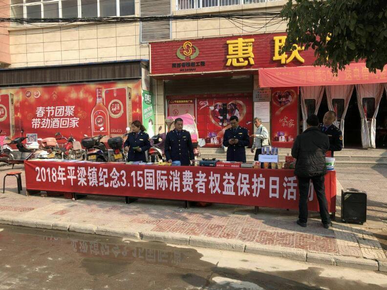 """陕西汉阴平梁镇开展""""3.15""""消费者维权法制宣传活动"""