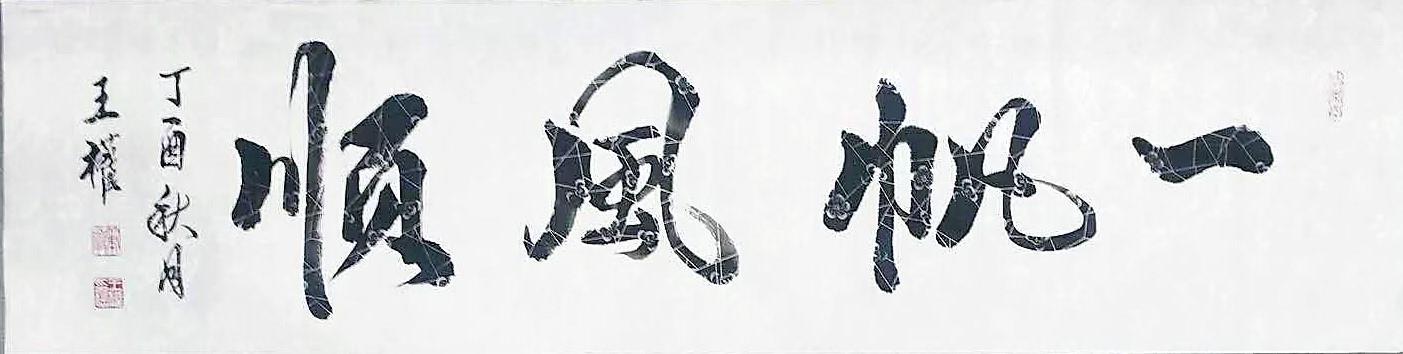 王权书法:西北书画研究院画师王权书法作品