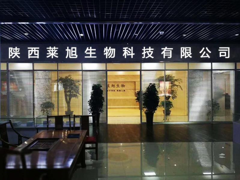 """陕西莱旭生物科技有限公司  迈向""""量子养生""""行业之巅"""