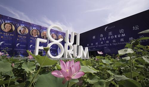 首届崔各庄论坛在美丽的北京万荷艺术文创园区举行.jpg