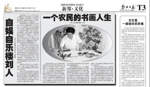 著名画家刘海昌艺术作品精选:墨香馥郁、韵致生花