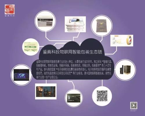 物聯網包裝助力農產品出山,一城一品新經濟研討會8月23日召開