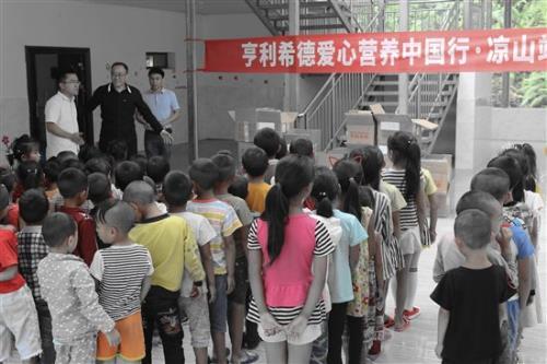 亨利希德与四川省有关部门联手举行营养扶贫慈善活动