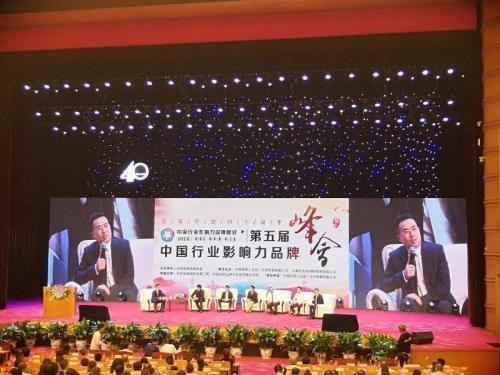 献礼改革开放| 第五届中国行业影响力品牌峰会在京召开