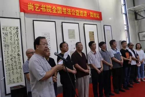 """尚藝書院師生書法作品巡展""""在河南當代藝術館開幕"""