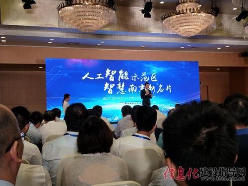 人工智能示范区 智慧南京新名片