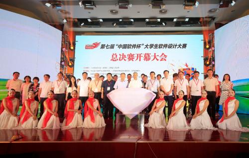 """创新人才碰撞软件产业,第七届""""中国软件杯""""总决赛开幕"""
