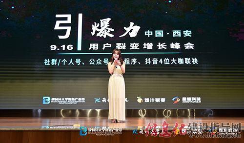 9.16引爆力 用户裂变增长峰会在中国西安举行