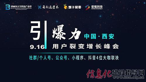 引暴力·用户增长西安峰会