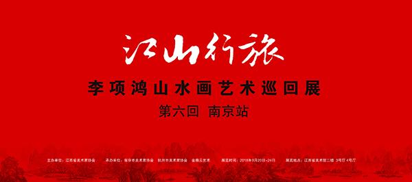 """?第六回南京站""""江山行旅""""艺术展即将开幕,李项鸿军旅情融山水画"""