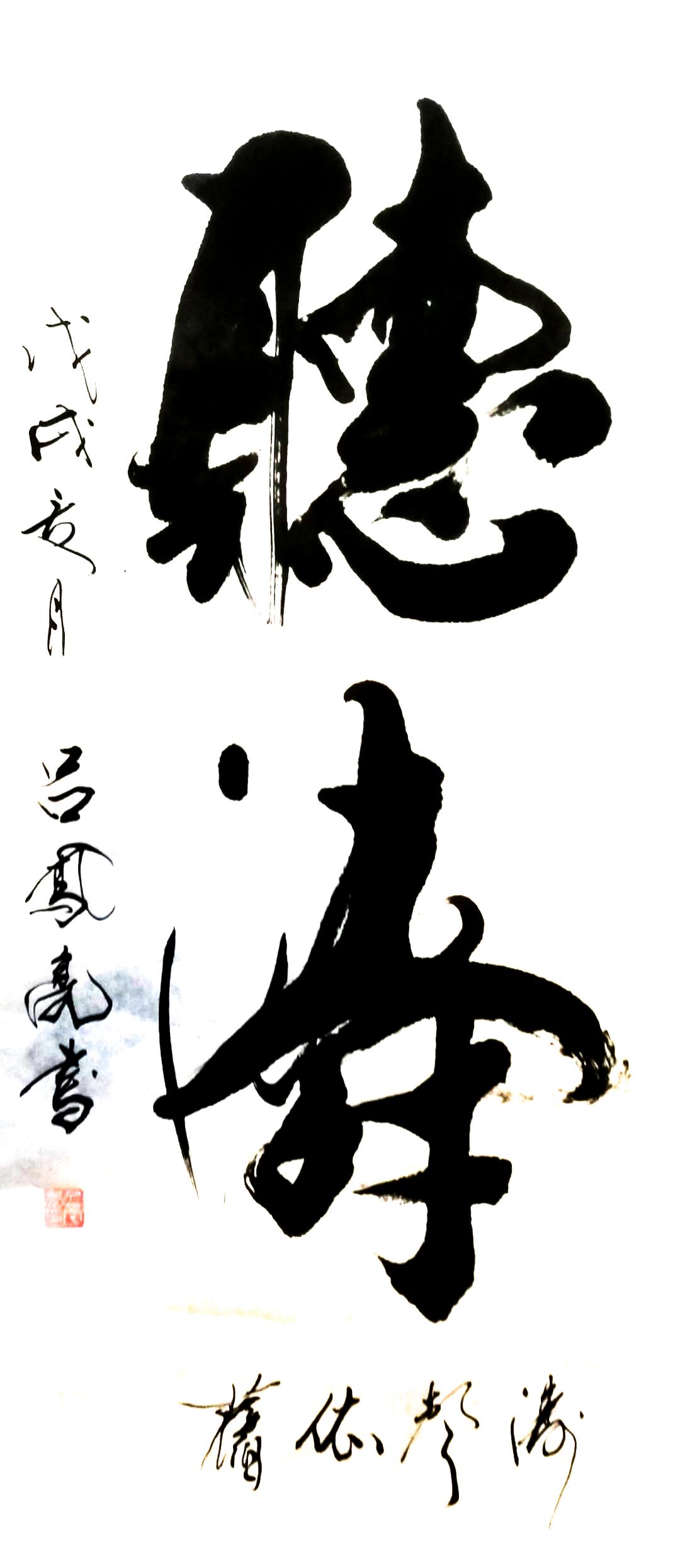书法家吕凤亮艺术作品欣赏:墨雕情怀气磅礴、纸上流韵展恢宏