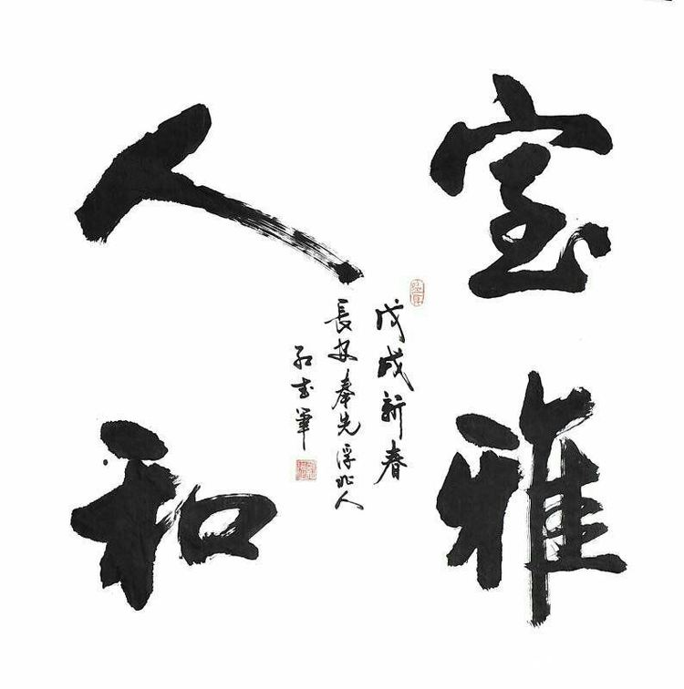 著名书法家曹红武 在中国书法界,其作品可谓独树一帜