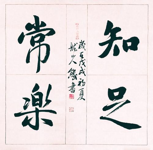 书法家熊武 传统与创新之上的墨宝赏析