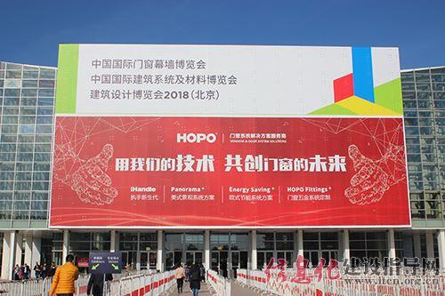 2018中国国际门窗幕墙博览会在京开幕