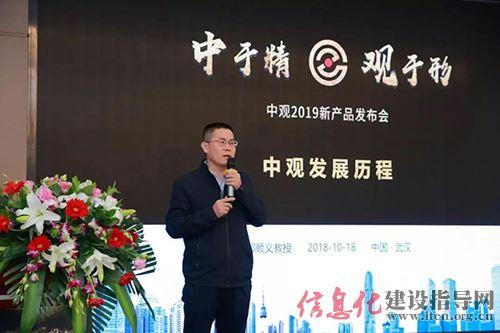 庆祝武汉中观2019新品发布会圆满成功