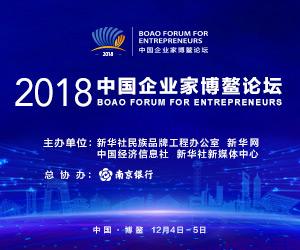 2018新葡萄京娱乐场企业家博鳌论坛将于12月举办