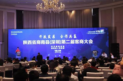 开放发展,合作共赢 商南第二届客商大会签约项目总投资逾百亿