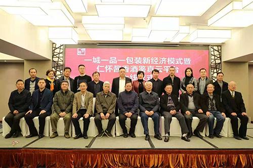 一城一品一包装新经济发布会 打造贵州特色新经济模式