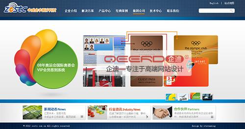 北京高端網站建設排行榜TOP10