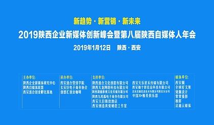 2019陜西企業新媒體創新峰會暨第八屆陜西自媒體人年會將在西安舉行