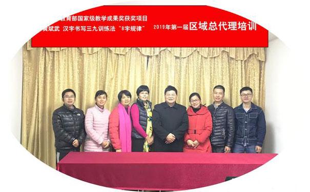 黄斌武在深圳培训核心推广团队的教师