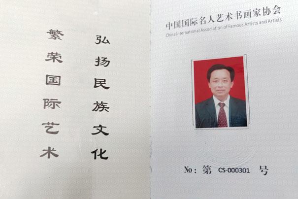 刘松森中国国际名人艺术书画家协会会员证书