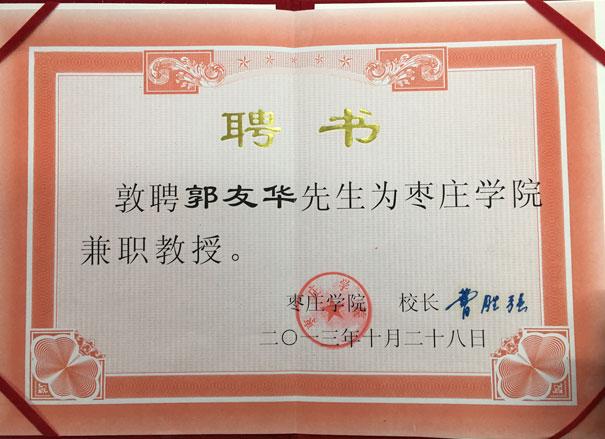 郭友华获得证书
