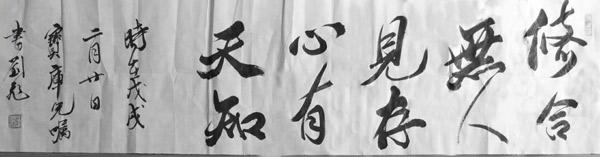 诗词书法家刘飞