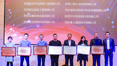 西安市中小企业协会年度颁奖晚会
