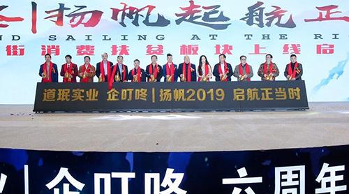 道珉實業|企叮咚萬人年會閃耀廣州,聚力、領航、贏未來!