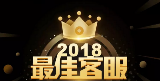 """Bus365用户服务部获颁""""2018最佳客服奖"""""""