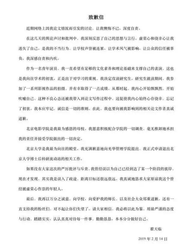 翟天临退出北大博士后! 北京市纪委监委介入调查