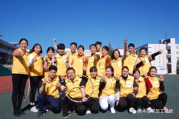 腾冲市翡翠加工基地开展迎新春员工拓展活动