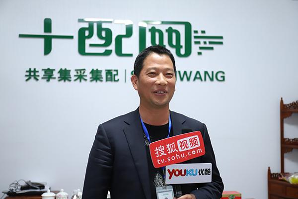 十配网总经理接受媒体采访.JPG