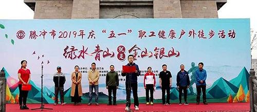 """腾冲市翡翠加工基地参加五一""""职工健康户外徒步活动"""
