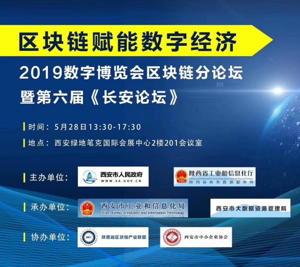 2019(西安)国际数博会区块链分论坛 第六届《长安论坛》