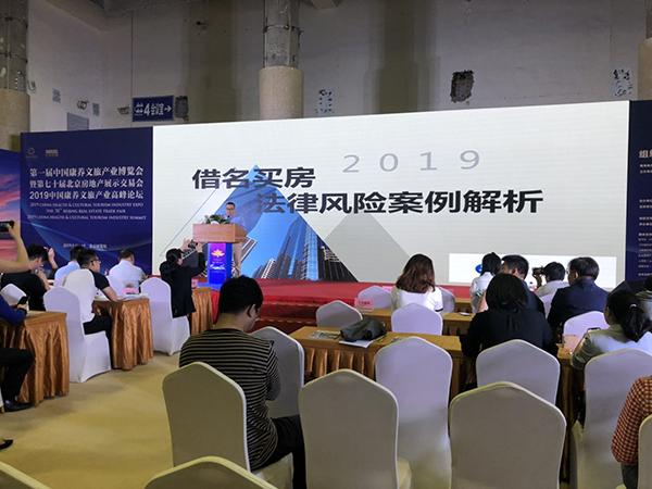 北京息云律师事务所主任吴有龙律师受邀参加第七十届北京房地产展示交易会并发言