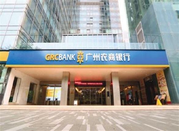 """广州农商银行""""心向""""房地产,服务小微企业不力屡被监管"""