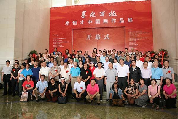墨然西极一一李恒才中国画作品展在京隆重开幕