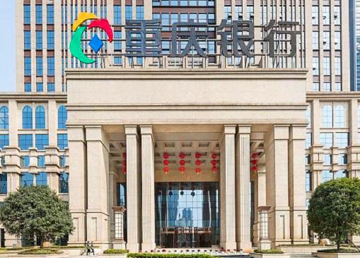 """重庆银行撞在""""枪口""""风控存漏洞 大股东涉嫌同业竞争"""