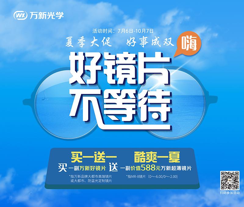万新/柯达镜片极速车房 Q3促销活动强势来袭!