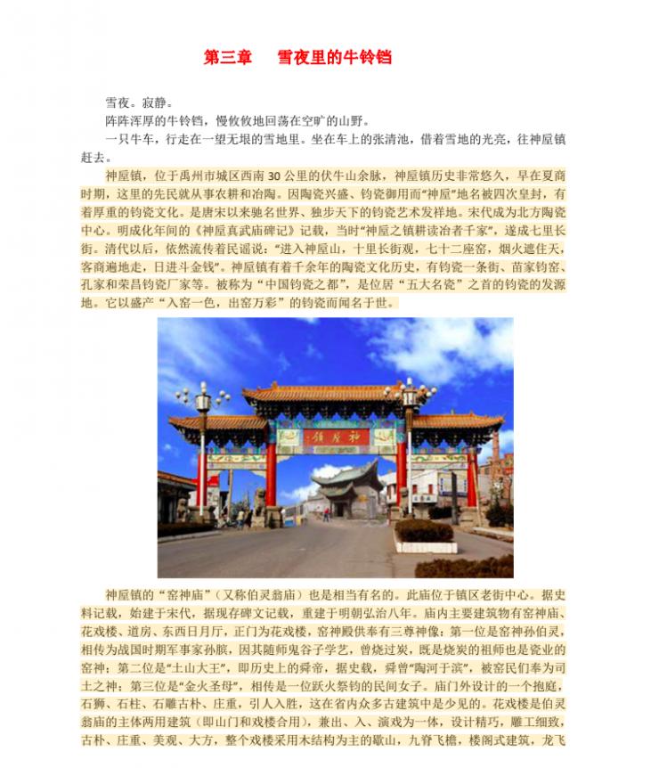 """中国著名作家""""龙耳东?#24517;?#31363;案在美国开庭审理"""