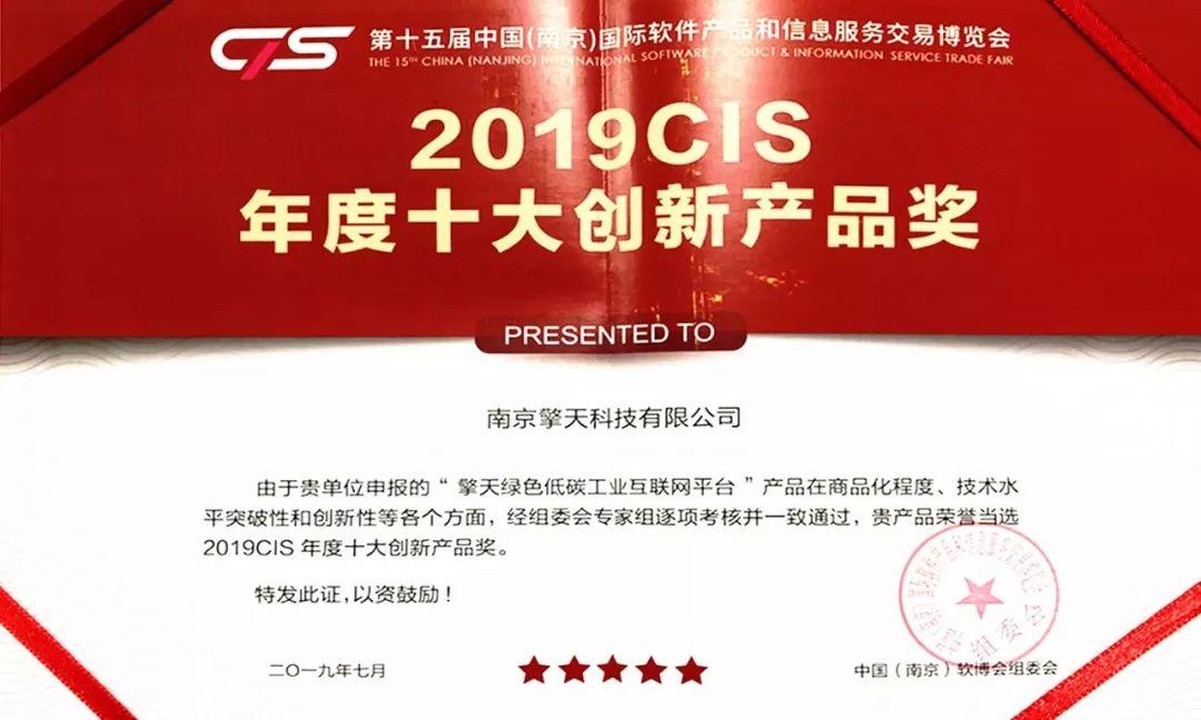 """擎天绿色低碳工业互联网平台荣获""""2019CIS年度十大创新产品奖"""""""
