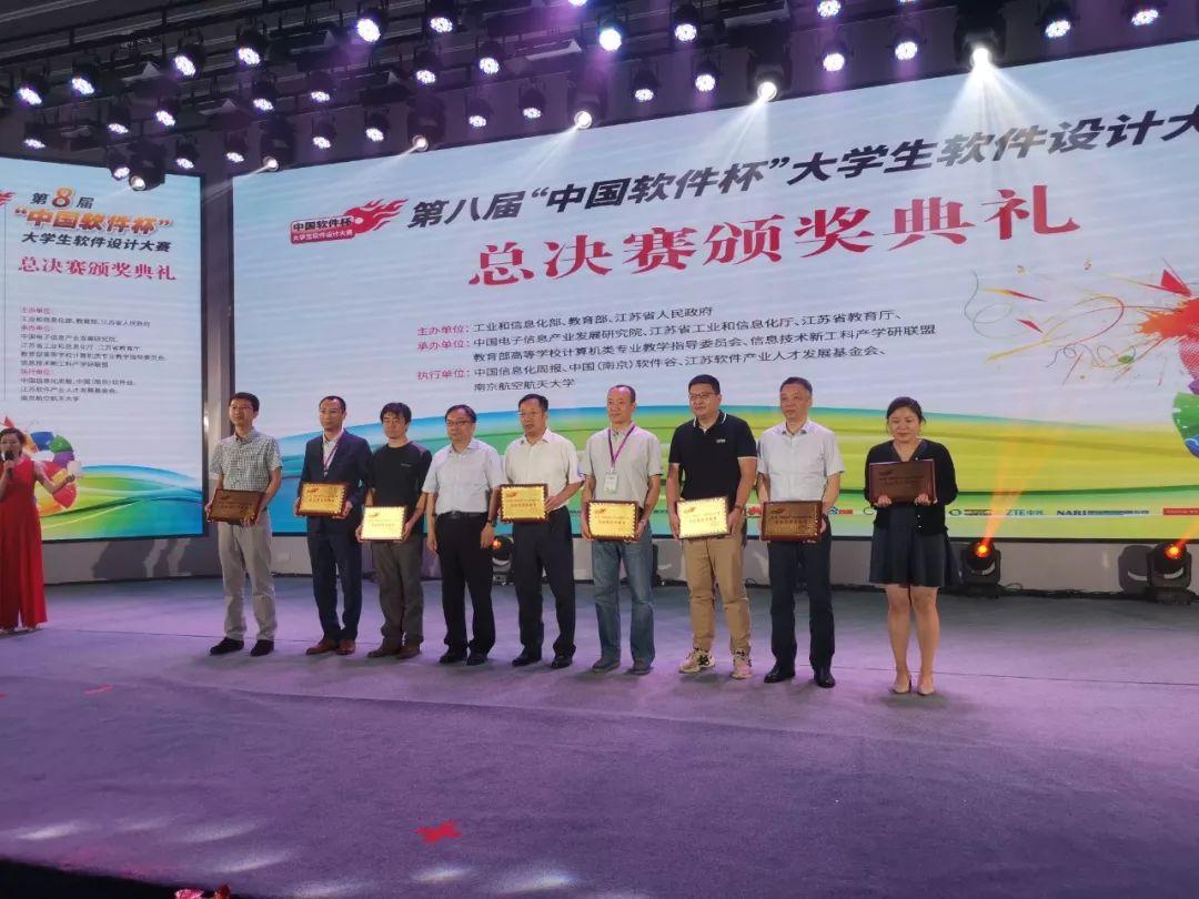 """第八届""""中国软件杯""""擎天科技荣获企业突出贡献奖"""