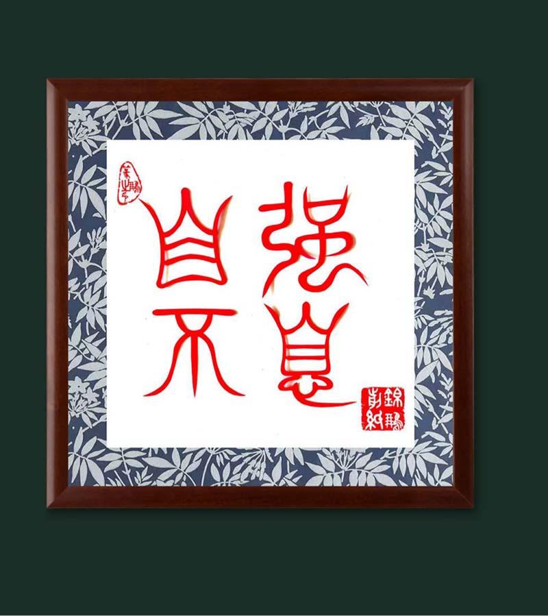 身残志坚-剪纸艺术家胡锦鹏的锐变之路