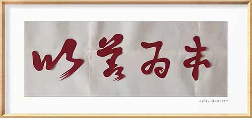 艺术家胡锦鹏