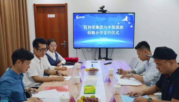 """百利诺集团:""""中医药 旅游 养生 """"新模式打造新亮点"""