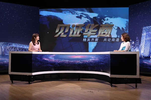 《见证华商》节目预告—深圳禅睿艺术文化传播有限公司