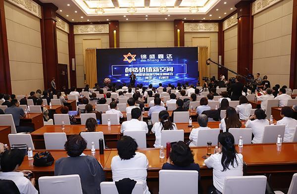 第一届创造价值新空间金融峰会在石家庄市隆重召开