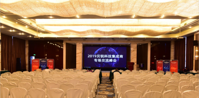 共享互联网技术盛宴 2019贝锐科技集成商专场交流峰会隆重召开